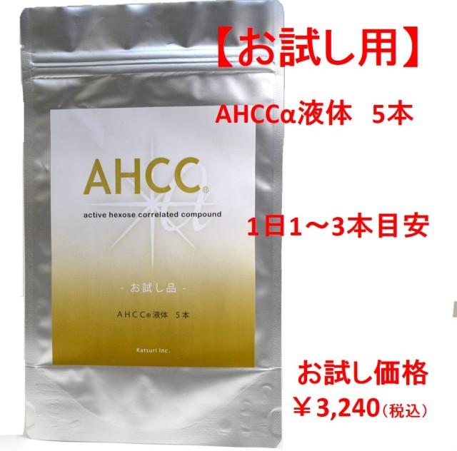 ★送料無料★お試し用★活里AHCCα 液体 5本入【DM便にて発送】