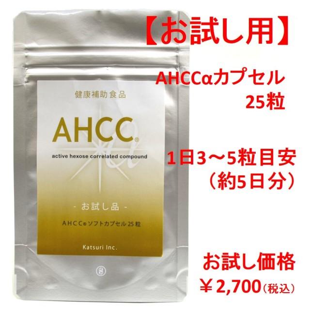 ★送料無料★お試し用★活里AHCCα ソフトカプセル 25粒【DM便にて発送】