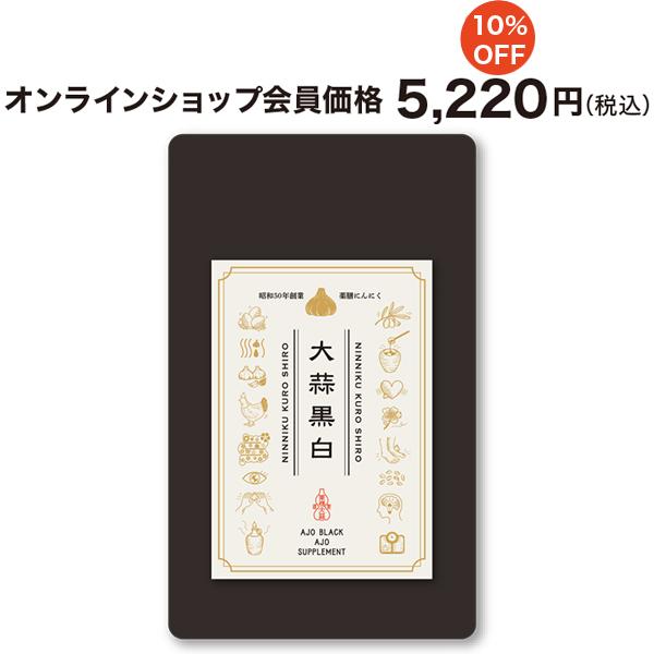 【会員価格】にんにく専門店がつくった究極のにんにくサプリメント「大蒜黒白」(にんにくくろしろ)