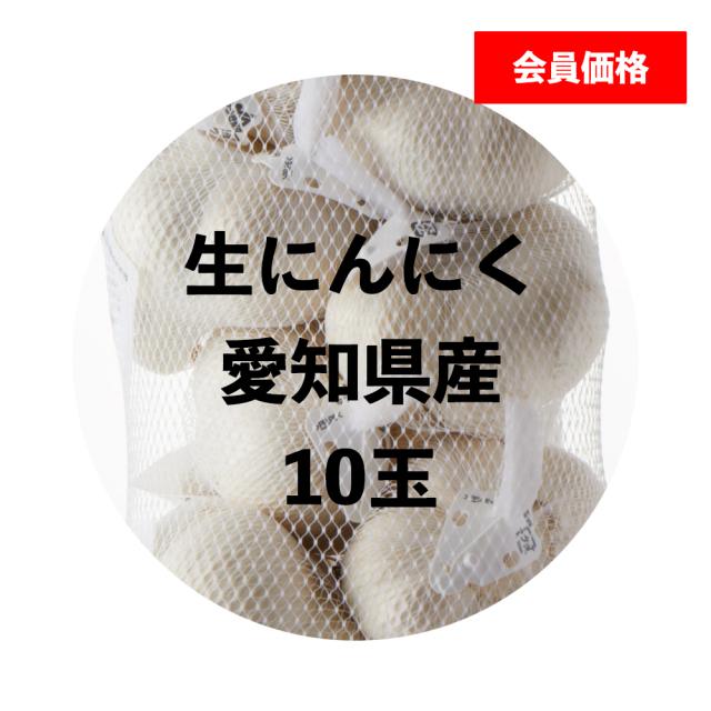 【オンラインショップ会員価格】無農薬栽培にんにく(愛知)特A/ML混「アホプレミアム / AJO PREMIUM (SANTON)」10玉