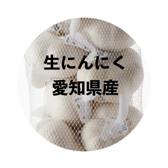 無農薬栽培にんにく(愛知)特A/ML混「アホプレミアム / AJO PREMIUM (SANTON)」