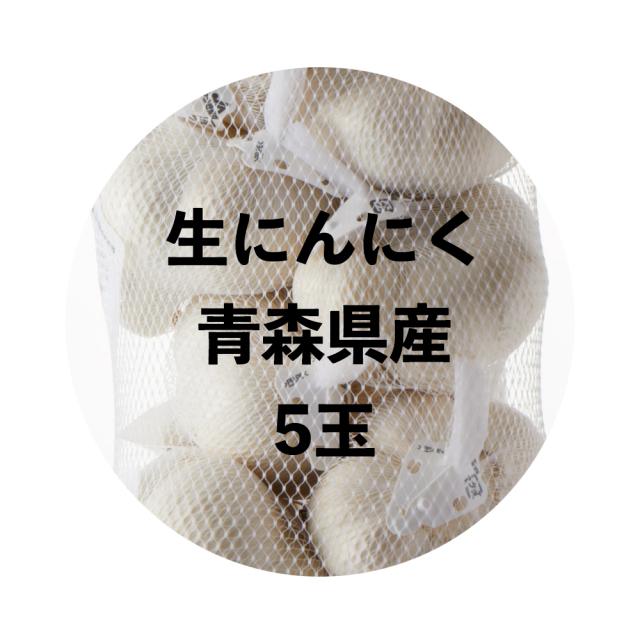 特別栽培にんにく(青森)特A/ML混「アホプレミアム / AJO PREMIUM(自社農園)」5玉