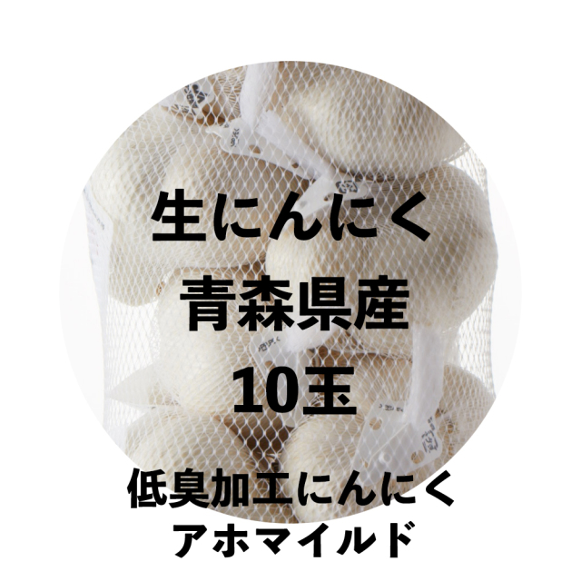 【オンラインショップ会員価格】低臭加工にんにく(青森)特A/ML混「アホマイルド / AJO MILD」10玉