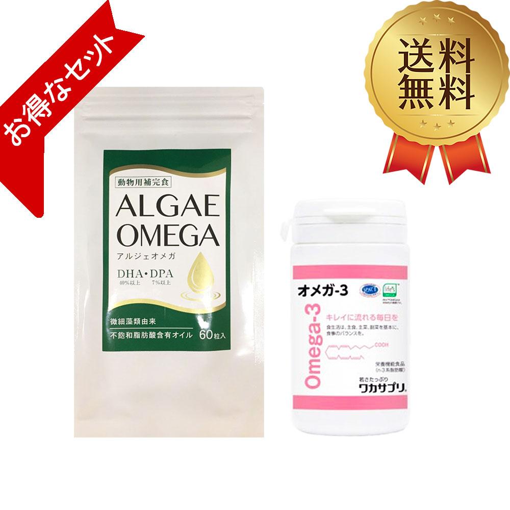 動物と人のオメガ3脂肪酸セット