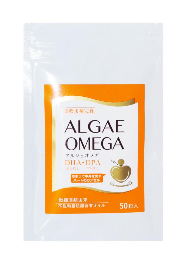 ◎犬猫のDHA DPA オメガ3 オメガ6脂肪酸◎ アルジェオメガ セルフカットタイプ 50粒 【レターパックライト可】