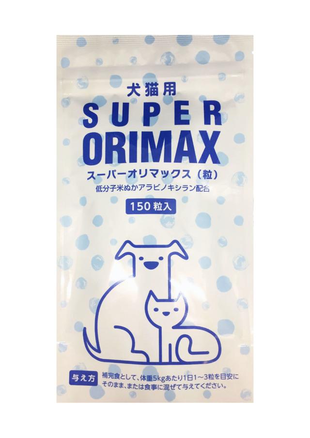 犬猫用スーパーオリマックス 150粒【レターパックライト可】