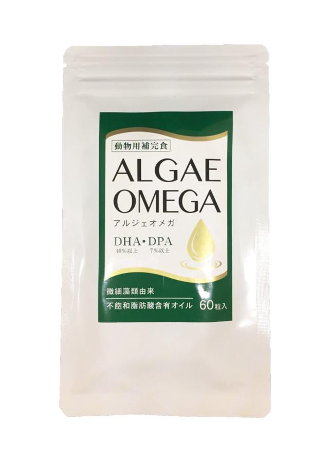 ◎犬猫のDHA DPA オメガ3 オメガ6脂肪酸◎ アルジェオメガ 60粒【レターパックライト可】