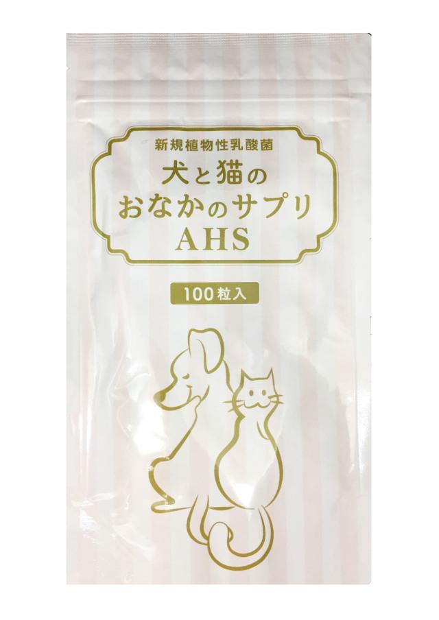 ◎特許取得の乳酸菌◎ 犬と猫のおなかのサプリAHS 100粒【レターパックライト可】