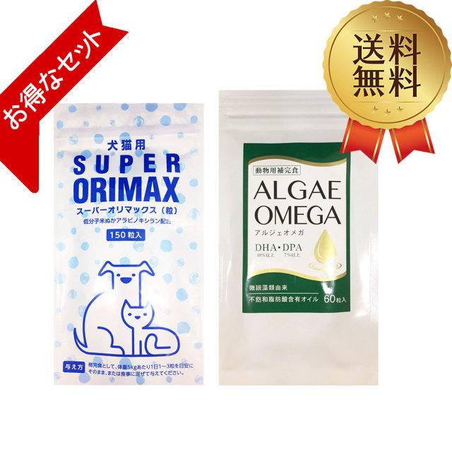 ◎免疫と共に腎臓や関節をサポート◎ 犬猫用スーパーオリマックス 150粒 アルジェオメガ 60粒 セット【レターパックライト可】