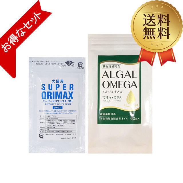 ◎免疫と共に腎臓や関節をサポート◎ 犬猫用スーパーオリマックス 30粒 アルジェオメガ 60粒 セット【レターパックライト可】