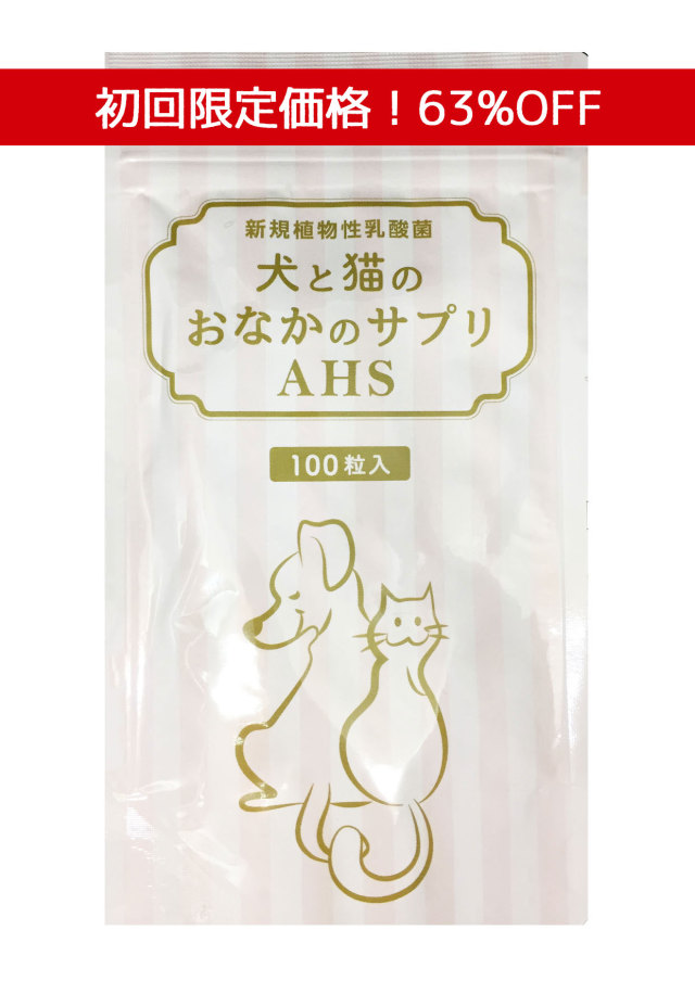 ◎お一人様おひとつ限定初回特別価格◎ 犬と猫のおなかのサプリAHS 100粒【レターパックライト可】