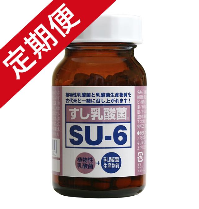 【定期便】すし乳酸菌 SU-6