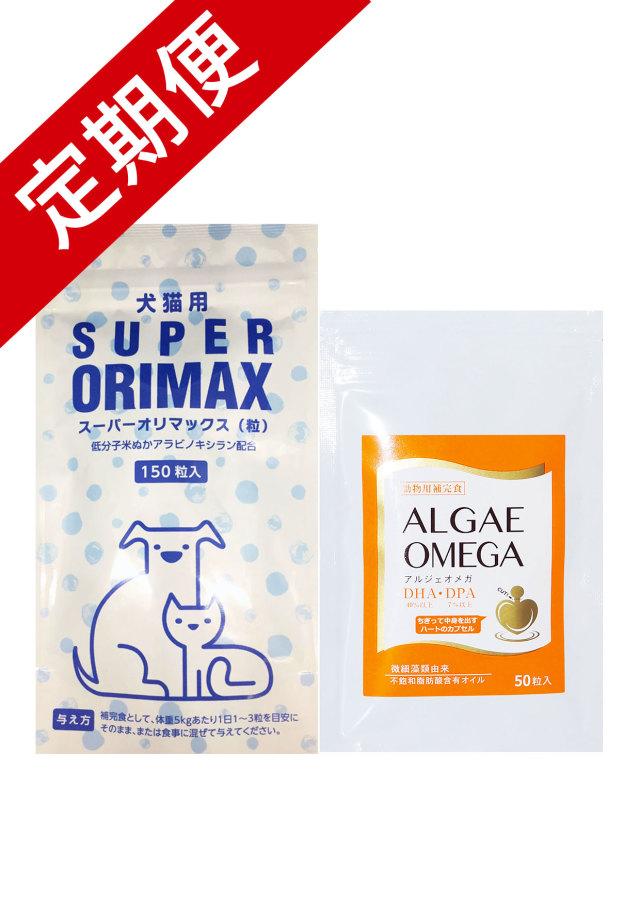 【定期便】犬猫用スーパーオリマックス150粒 アルジェオメガセルフカットタイプ セット