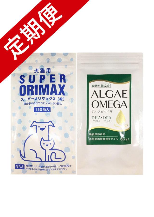 【定期便】犬猫用スーパーオリマックス150粒 アルジェオメガ 60粒 セット