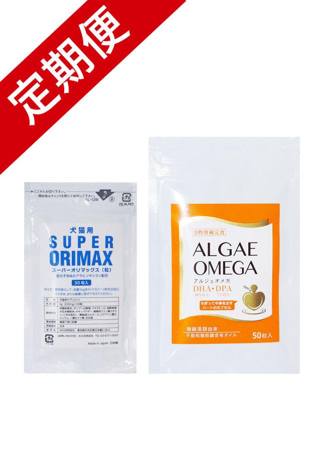 【定期便】犬猫用スーパーオリマックス30粒 アルジェオメガセルフカットタイプ セット