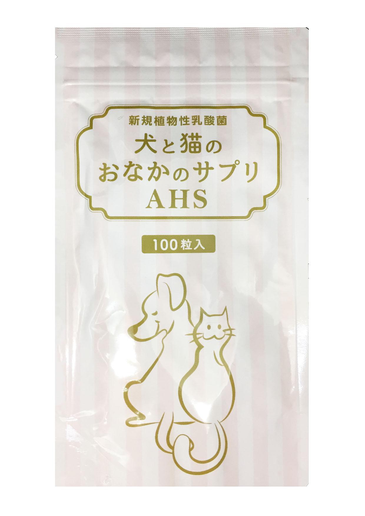 乳酸菌サプリ 犬と猫のおなかのサプリAHS 100粒【レターパックライト可】
