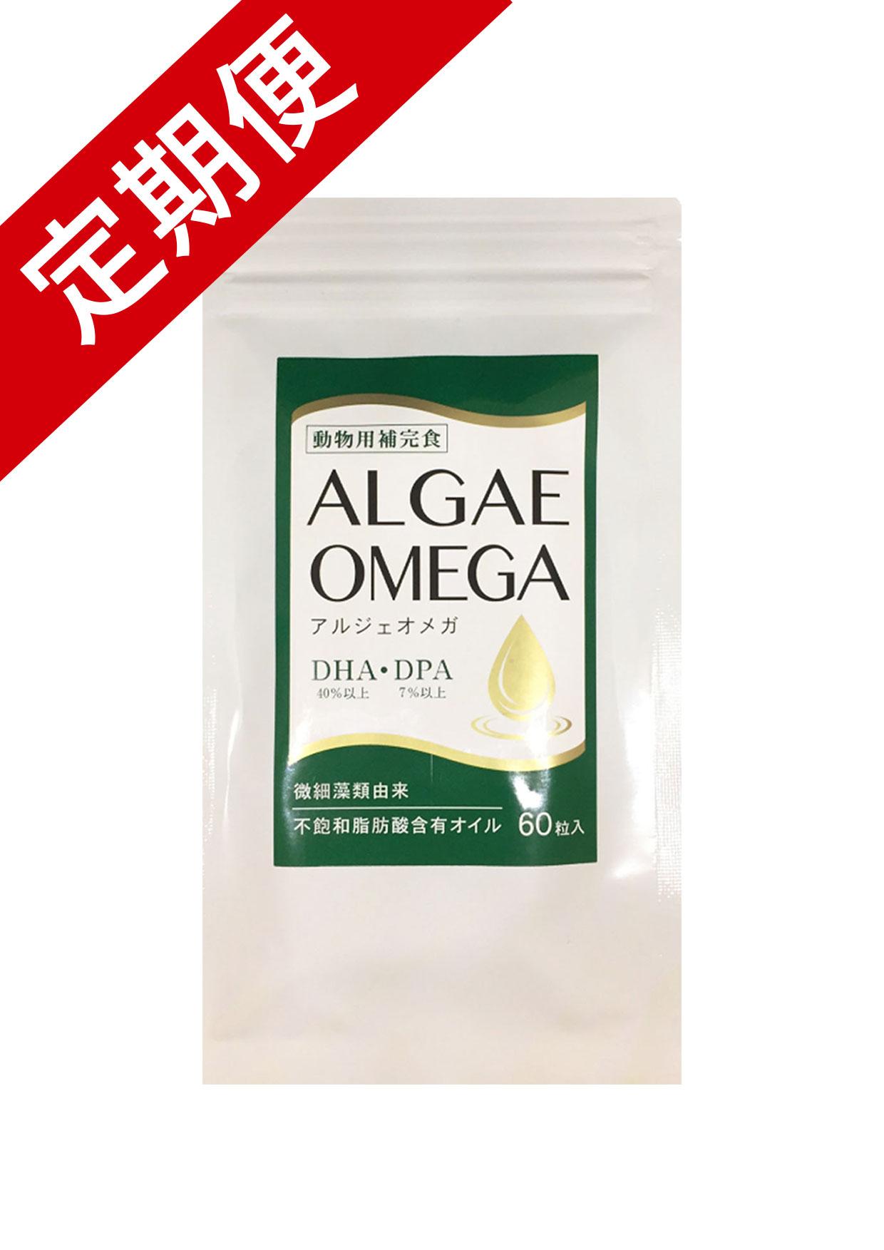 【定期便】アルジェオメガ 60粒