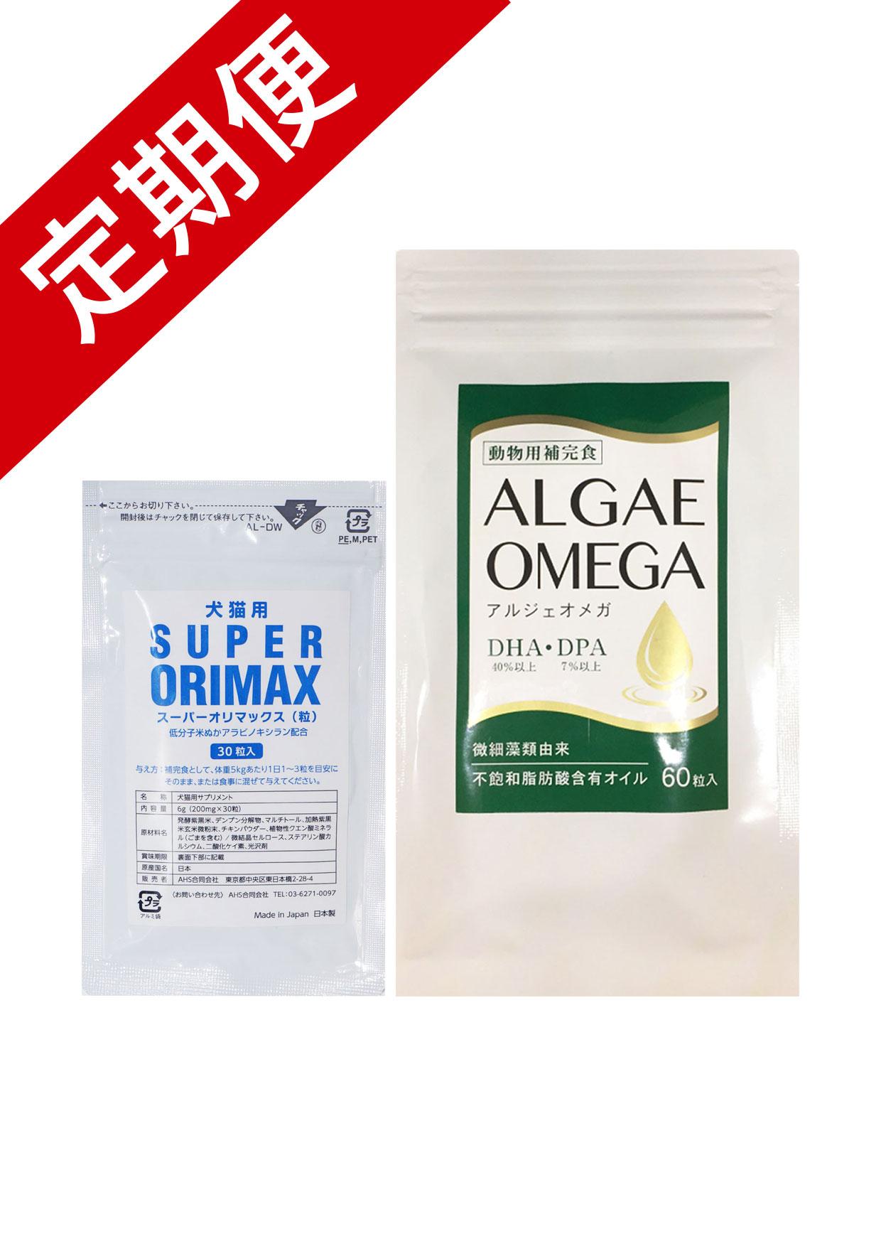 【定期便】犬猫用スーパーオリマックス30粒 アルジェオメガ 60粒 セット
