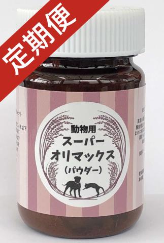 【定期便】犬猫用スーパーオリマックス パウダー