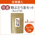 【定期購入】特選 野ぶどう茶(馬ぶどう茶)セット 3g×15パック入り×2袋 (約1ヶ月分)