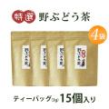 特選 野ぶどう茶(馬ぶどう茶)3g×15パック入り×4袋セット