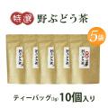 特選 野ぶどう茶(馬ぶどう茶)3g×10パック入り×5袋セット