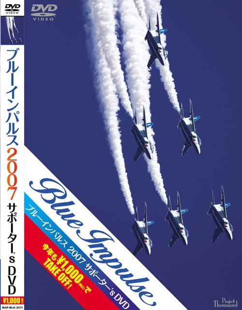 ブルーインパルス2007 サポーター'S DVD