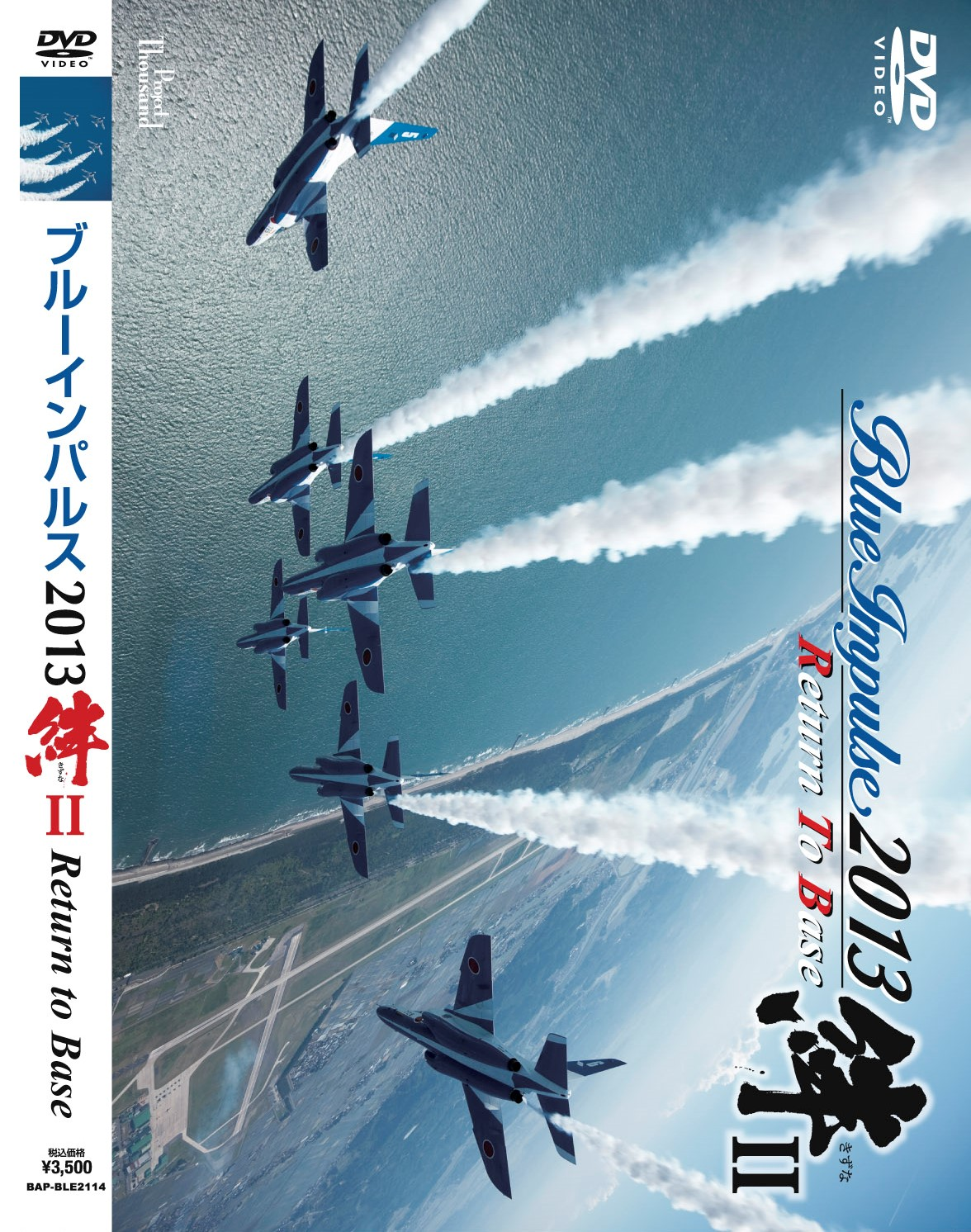 ブルーインパルス2013 絆II RTB【メール便可】