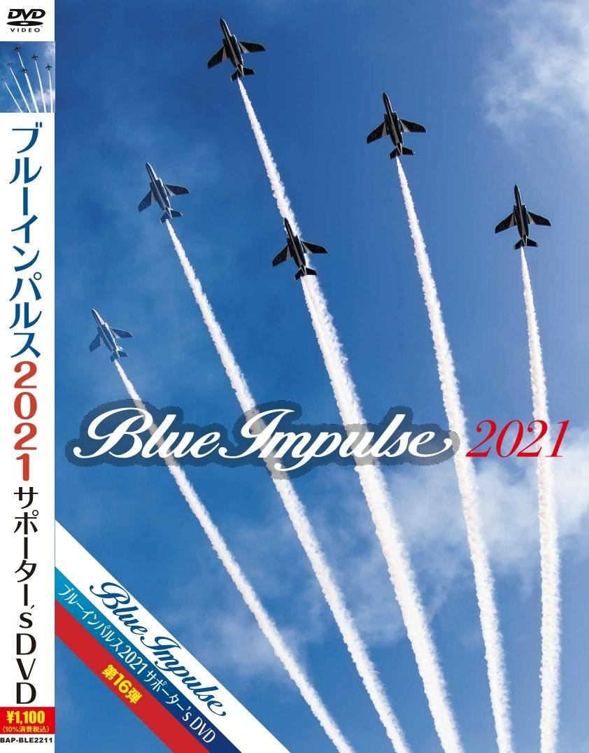 ブルーインパルス2021サポーター'sDVD【ネコポス便可】