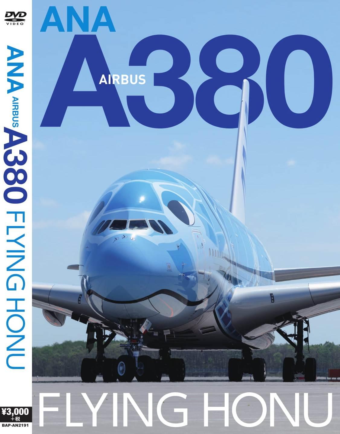 ANA AIRBUS A380 FLYING HONU