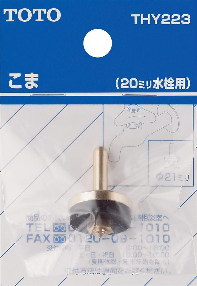 【わけあり】TOTOこま(20mm水栓用)10個入【送料無料】