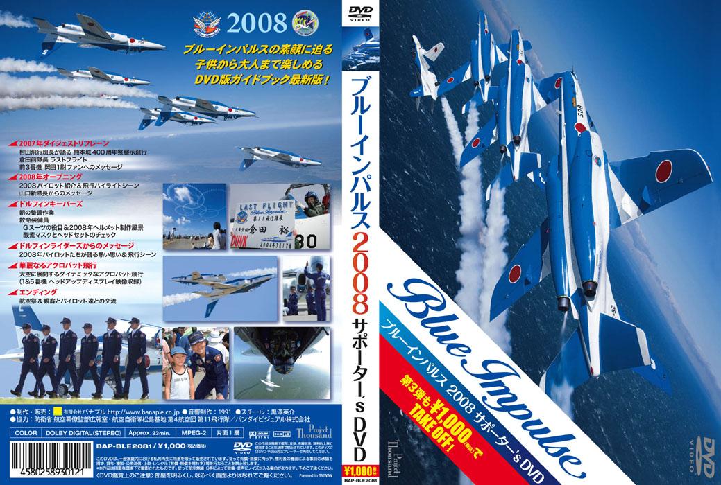 ブルーインパルス2008 サポーター'S DVD【ネコポス便可】