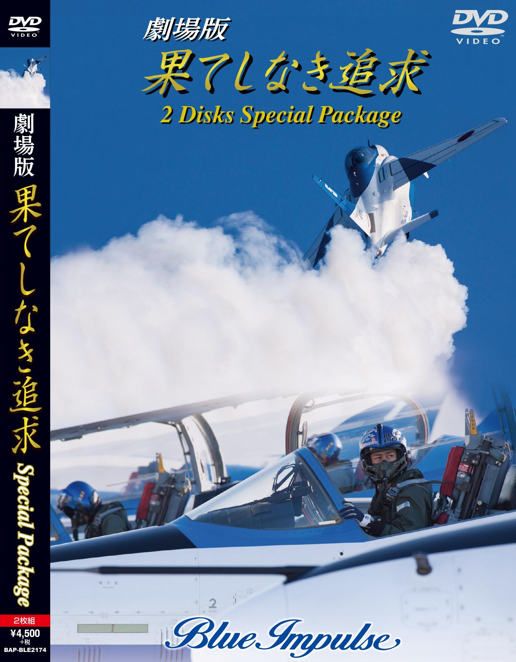 劇場版 果てしなき追求 2Discs Special Package【ネコポス便可】
