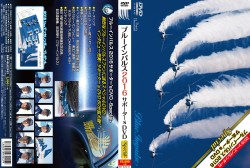 ブルーインパルス2016サポーター'sDVD-Special-【メール(DM)便可】