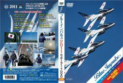 ブルーインパルス2011 サポーター'S DVD【ネコポス便可】