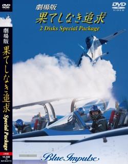 劇場版 果てしなき追求 2Discs Special Package【DM便可】