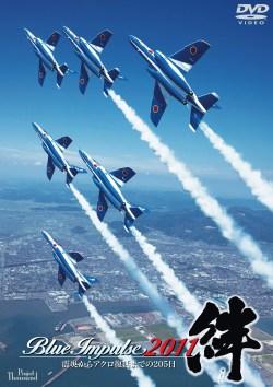 ブルーインパルス2011 絆 震災からアクロ復活までの205日