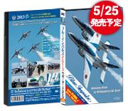 ブルーインパルス2013 サポーター'S DVD【メール便可】