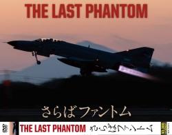 THE LAST PHANTOM さらばファントム  【ネコポス便可】