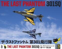 THE LAST PHANTOM 301SQ 【ネコポス便可】