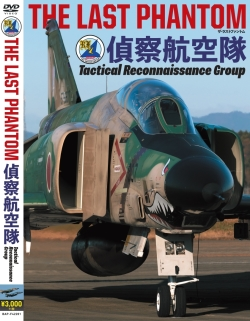 《DVD》 THE LAST PHANTOM 偵察航空隊 【ネコポス便可】