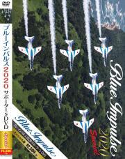 ブルーインパルス2020サポーター'sDVD-Special-【ネコポス便可】