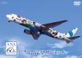 ANA創立60周年記念特別塗装機 「ゆめジェット」