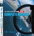 コックピットリアル体感 【劇場版】 COMPLETE MISSION (ブルーレイ)【ネコポス便可】