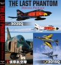《Blu-ray》 THE LAST PHANTOM Special Package 【ネコポス便可】