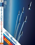 ブルーインパルス2014 サポーター'S DVD【メール便可】