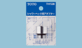TOTO INAX用のアダプター THYC36