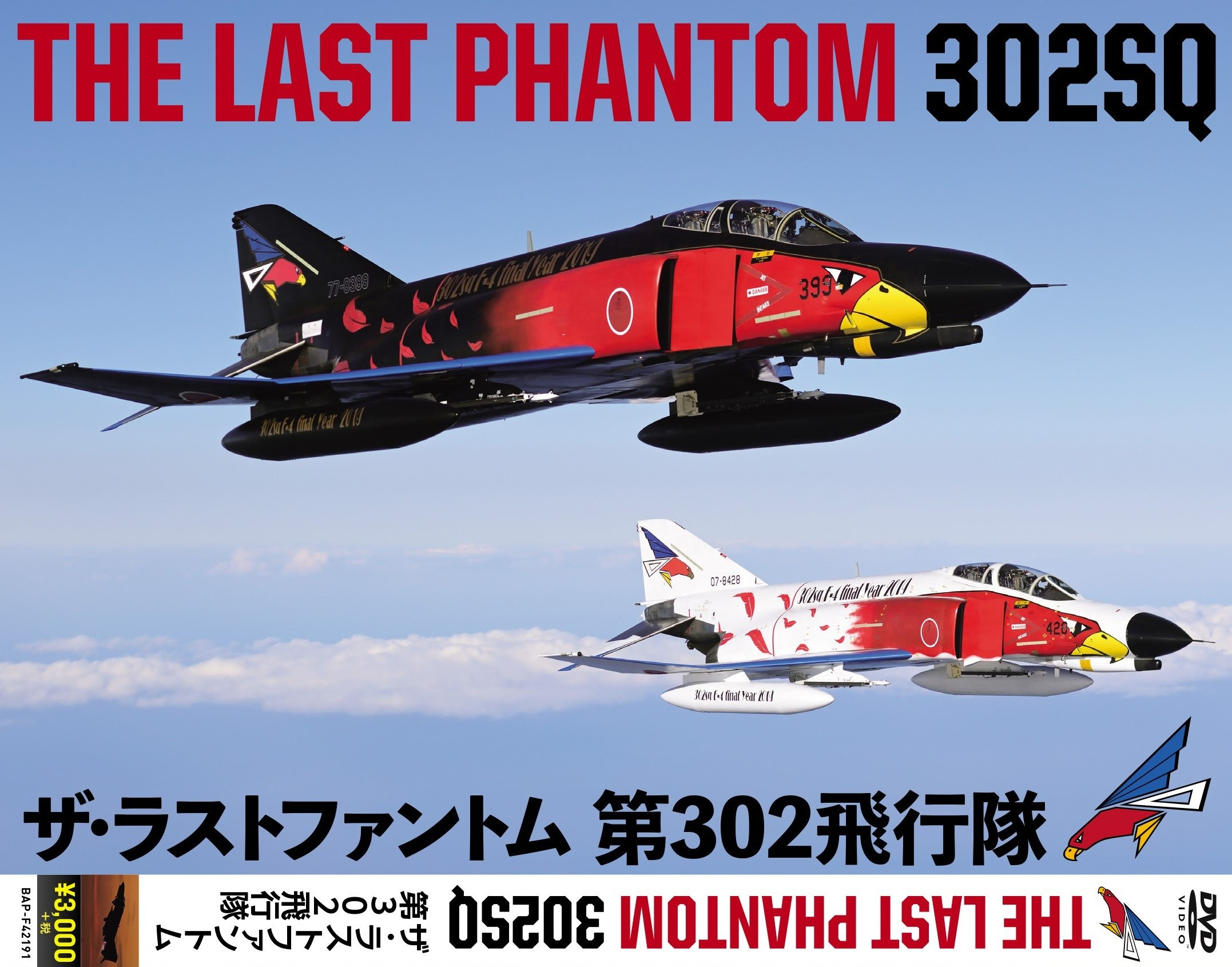 《DVD》 THE LAST PHANTOM 302SQ 【ネコポス便可】