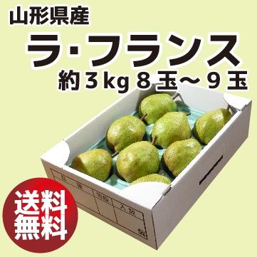 旬の味覚 山形県産 ラ・フランス 秀 約3kg 8〜9玉