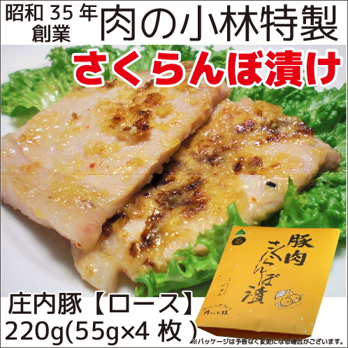 【山形庄内豚】肉の小林オリジナル 山形庄内豚さくらんぼ漬け 220g 【贈答】